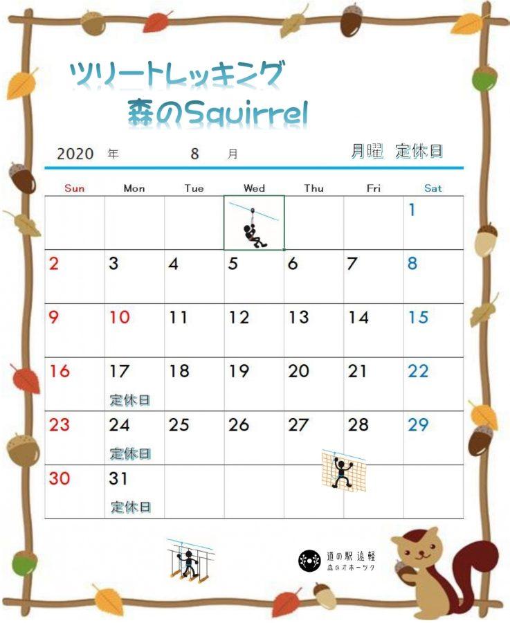 ツリートレッキングカレンダー