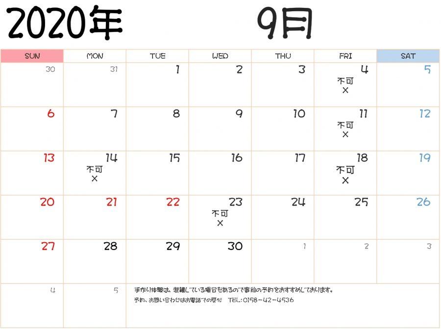 体験用カレンダー9月
